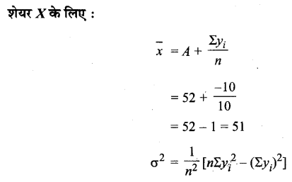 UP Board Solutions for Class 11 Maths Chapter 15 Statistics 15.3 2.2