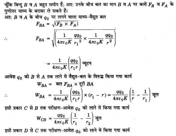 UP Board Solutions for Class 12 Physics Chapter 2 Electrostatic Potential and Capacitance LAQ 1.1