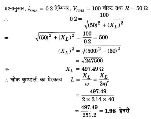 UP Board Solutions for Class 12 Physics Chapter 7 Alternating Current SAQ 9.1