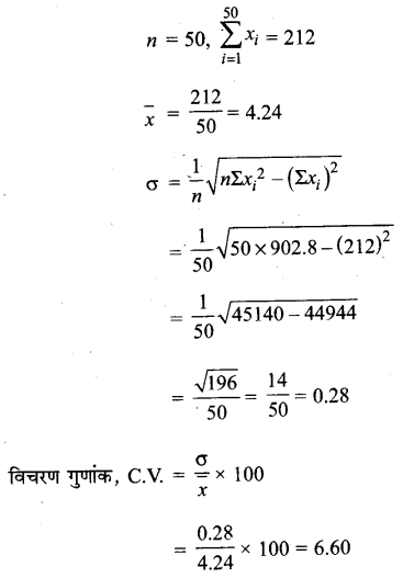 UP Board Solutions for Class 11 Maths Chapter 15 Statistics 15.3 5.1