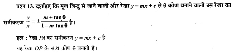 UP Board Solutions for Class 11 Maths Chapter 10 Straight Lines 13