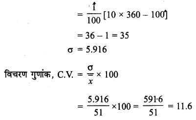 UP Board Solutions for Class 11 Maths Chapter 15 Statistics 15.3 2.3