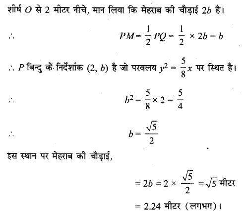 UP Board Solutions for Class 11 Maths Chapter 11 Conic Sections 2.2