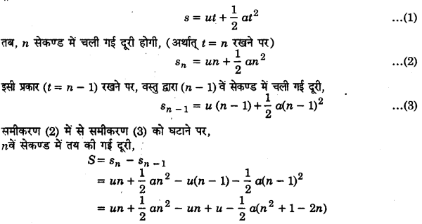 UP Board Solutions for Class 11 Physics Chapter 3 Motion in a Straight Line v6