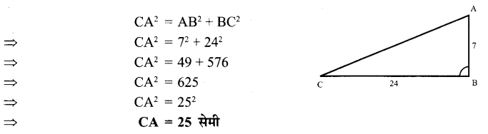 UP Board Solutions for Class 7 Maths Chapter 5 त्रिभुज 4