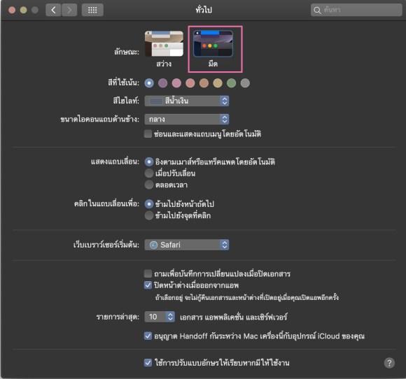 mac-dark-theme-02