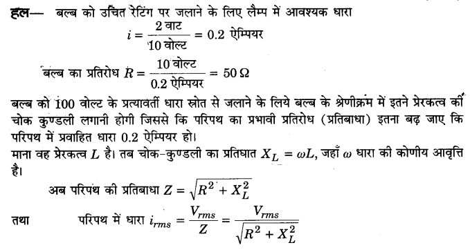 UP Board Solutions for Class 12 Physics Chapter 7 Alternating Current SAQ 9