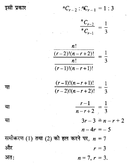 UP Board Solutions for Class 11 Maths Chapter 8 Binomial Theorem 8.2 10.1