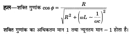 UP Board Solutions for Class 12 Physics Chapter 7 Alternating Current VSAQ 17