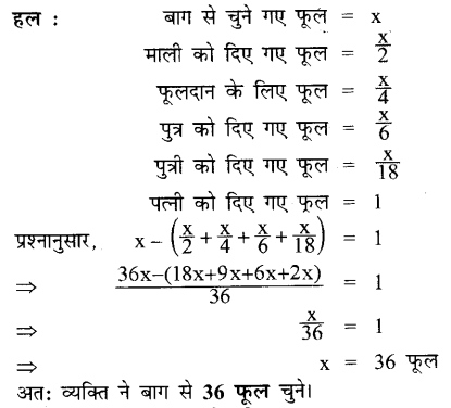 UP Board Solutions for Class 7 Maths Chapter 6 रेखीय समीकरण 44