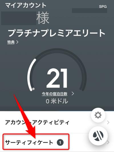 マリオットアプリにサーティフィケート表示