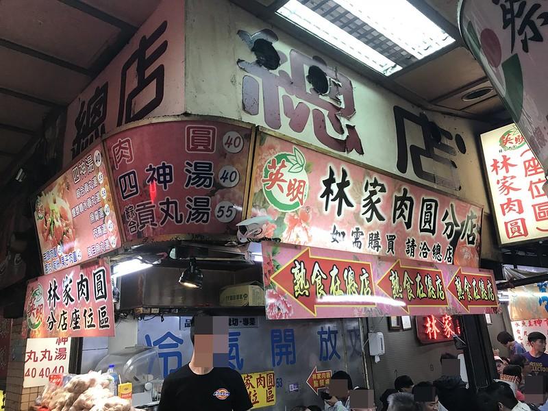 [新竹]新竹市~新竹城隍廟口美食推薦 @ 哈利王美食小當家的部落格 :: 痞客邦