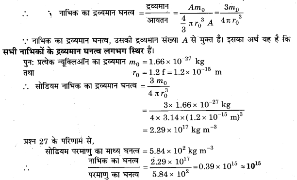 UP Board Solutions for Class 11 Physics Chapter 2 Units and Measurements 21A