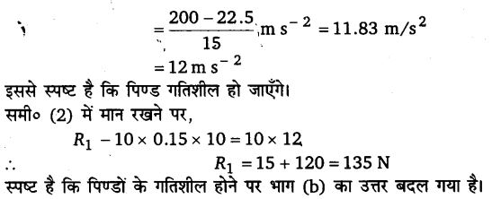 UP Board Solutions for Class 11 Physics Chapter 5 Laws of motion 43