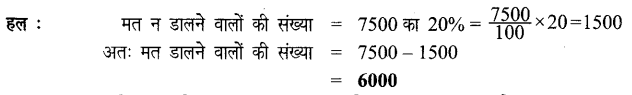 UP Board Solutions for Class 7 Maths Chapter 7 वाणिज्य गणित 24
