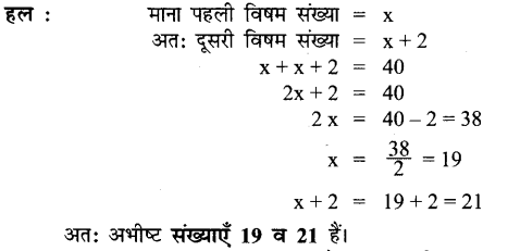 UP Board Solutions for Class 7 Maths Chapter 6 रेखीय समीकरण 25