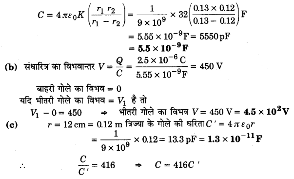 UP Board Solutions for Class 12 Physics Chapter 2 Electrostatic Potential and Capacitance Q30
