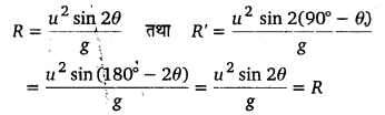 UP Board Solutions for Class 11 Physics Chapter 4 Motion in a plane ( समतल में गति) d3.