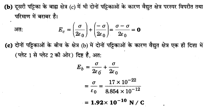 UP Board Solutions for Class 12 Physics Chapter 1 Electric Charges and Fields Q24.2