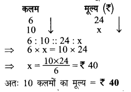 UP Board Solutions for Class 7 Maths Chapter 7 वाणिज्य गणित 5