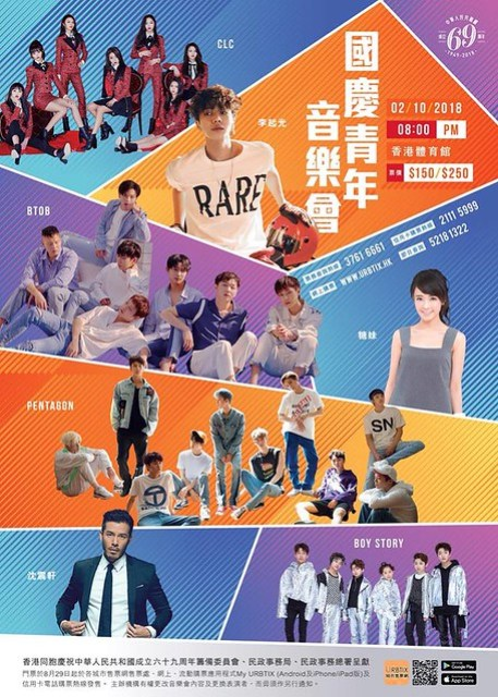 PRC National Day Youth Concert 2018