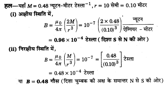UP Board Solutions for Class 12 Physics Chapter 5 Magnetism and Matter Q12
