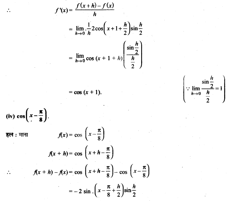 UP Board Solutions for Class 11 Maths Chapter 13 Limits and Derivatives 1.2