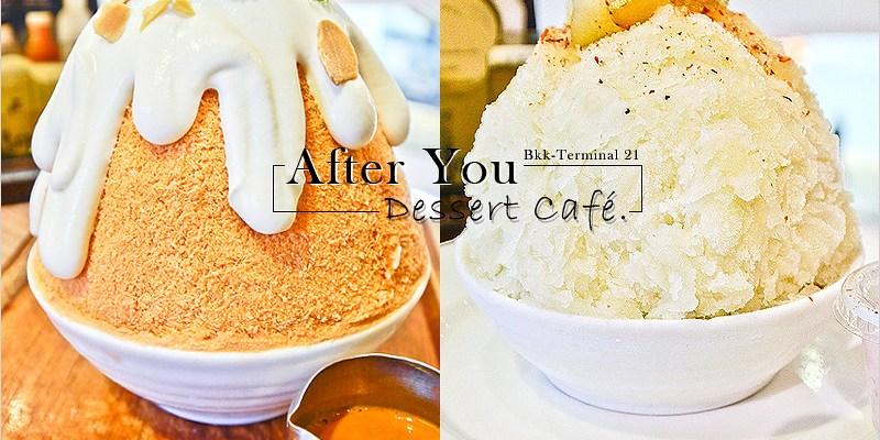 泰國曼谷必吃甜點 | After You Dessert Cafe (Terminal 21)-超夯泰式奶茶雪綿冰,香濃好好吃,情人果甜香鹹辣口感新冰品好特別。