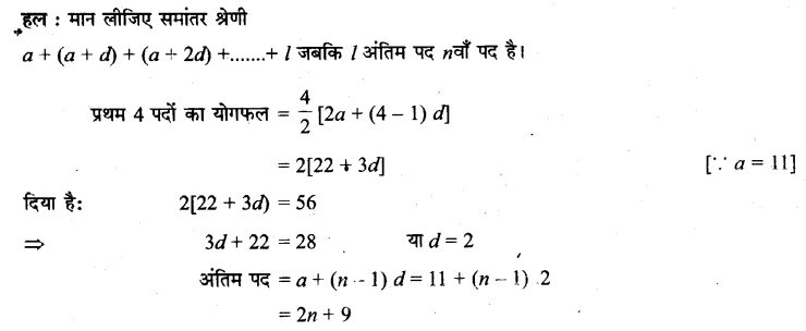 UP Board Solutions for Class 11 Maths Chapter 9 Sequences and Series 12