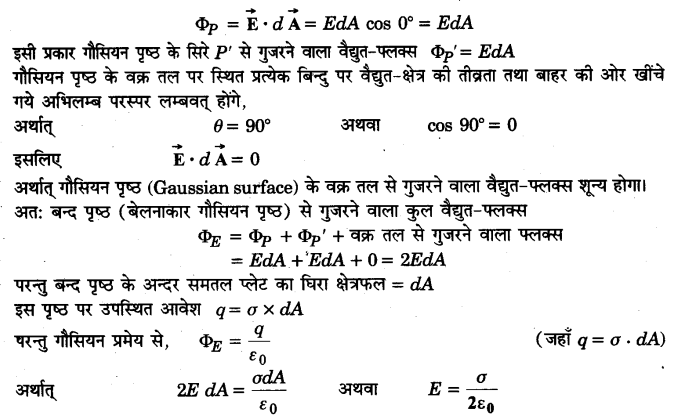 UP Board Solutions for Class 12 Physics Chapter 1 Electric Charges and Fields LAQ 10.1