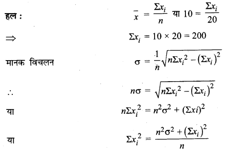 UP Board Solutions for Class 11 Maths Chapter 15 Statistics 5