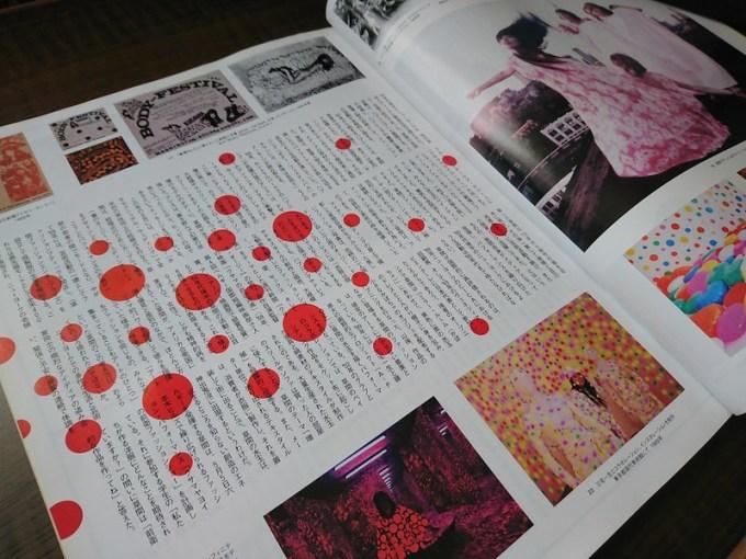 高木陽子 草間彌生のアートとファッション 装苑 文化出版局 2004年5月号