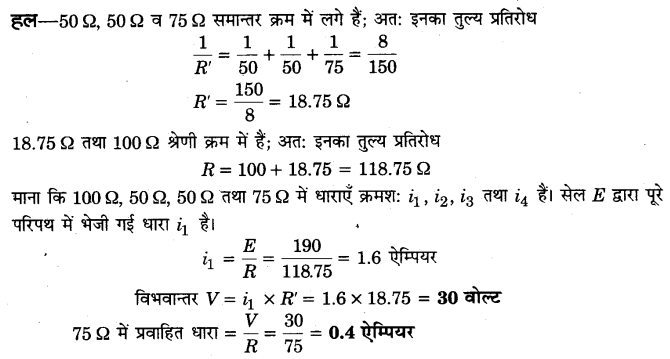 UP Board Solutions for Class 12 Physics Chapter 3 Current Electricity SAQ 28.1