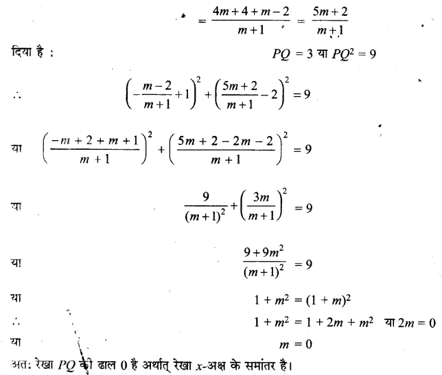 UP Board Solutions for Class 11 Maths Chapter 10 Straight Lines 16.1