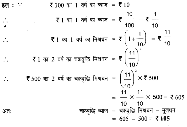 UP Board Solutions for Class 7 Maths Chapter 7 वाणिज्य गणित 65