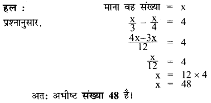 UP Board Solutions for Class 7 Maths Chapter 6 रेखीय समीकरण 20