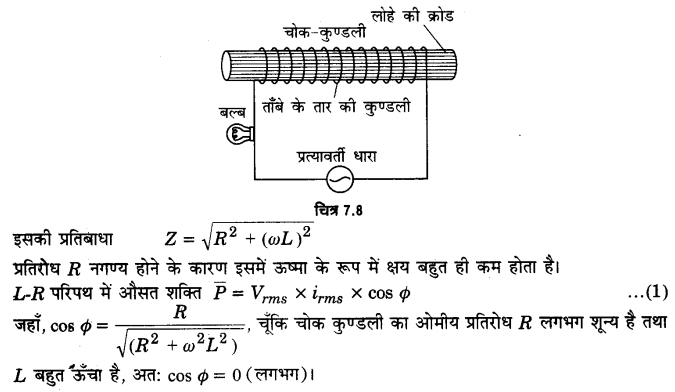 UP Board Solutions for Class 12 Physics Chapter 7 Alternating Current SAQ 8