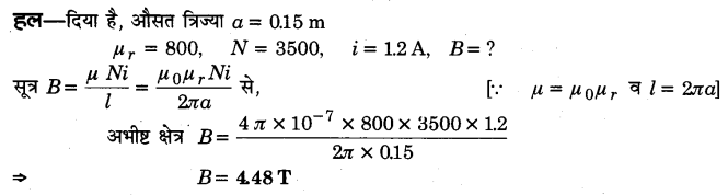 UP Board Solutions for Class 12 Physics Chapter 5 Magnetism and Matter Q24
