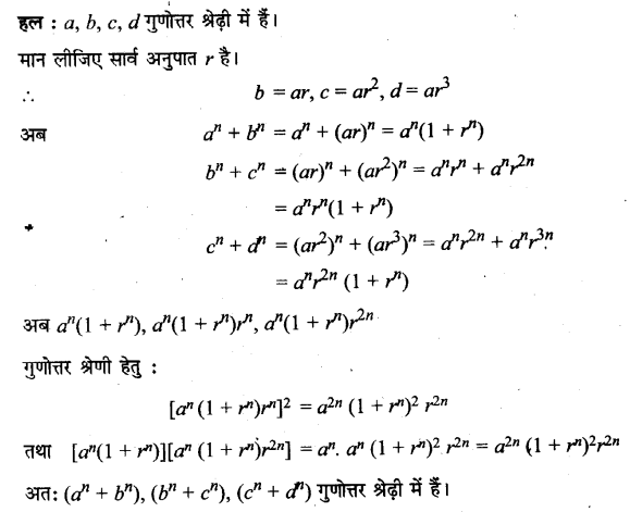 UP Board Solutions for Class 11 Maths Chapter 9 Sequences and Series 17