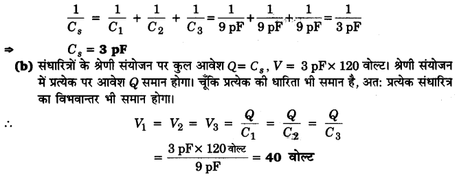 UP Board Solutions for Class 12 Physics Chapter 2 Electrostatic Potential and Capacitance Q6