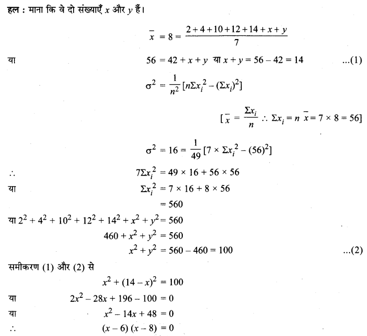 UP Board Solutions for Class 11 Maths Chapter 15 Statistics 2