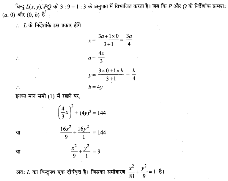 UP Board Solutions for Class 11 Maths Chapter 11 Conic Sections 5.1