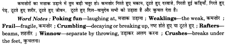 NCERT Solutions for Class 9 English Beehive Poem Chapter 2 Wind