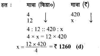 UP Board Solutions for Class 7 Maths Chapter 7 वाणिज्य गणित