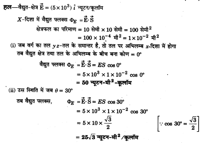 UP Board Solutions for Class 12 Physics Chapter 1 Electric Charges and Fields SAQ 6