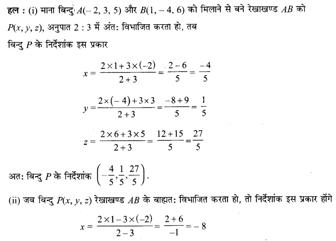 UP Board Solutions for Class 11 Maths Chapter 12 Introduction to Three Dimensional Geometry 12.3 1