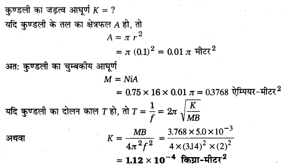 UP Board Solutions for Class 12 Physics Chapter 5 Magnetism and Matter Q9