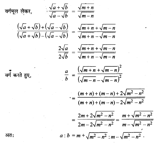 UP Board Solutions for Class 11 Maths Chapter 9 Sequences and Series 19.1