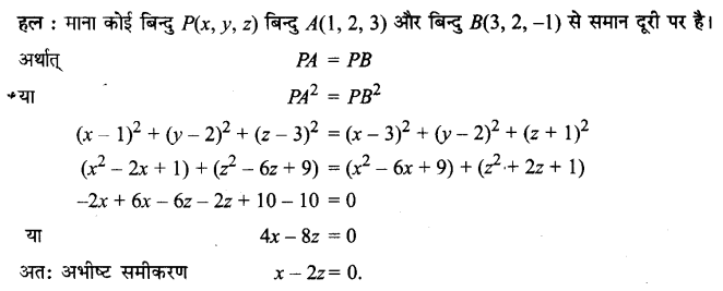 UP Board Solutions for Class 11 Maths Chapter 12 Introduction to Three Dimensional Geometry 12.2 4