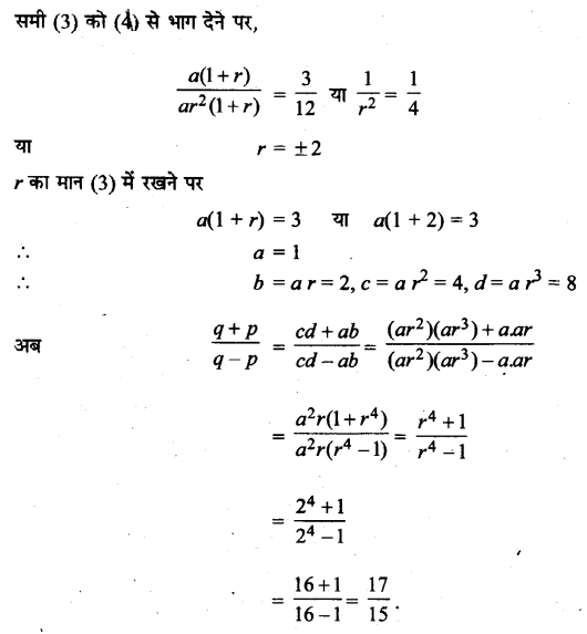 UP Board Solutions for Class 11 Maths Chapter 9 Sequences and Series 18.1